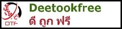 Deetookfree ดี ถูก ฟรี Online Courses