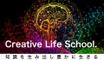 Creative Life online School