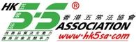 香港五常法協會