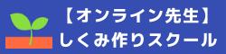 【オンライン先生】しくみ作りスクール