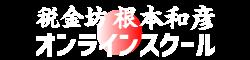 税金坊【根本和彦】オンラインスクール
