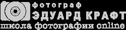 «Школа фотографии онлайн Эдуарда Крафта»