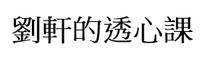劉軒的透心課