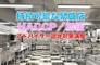 HACCP 特化エキスパート講座