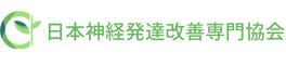 日本神経発達改善専門オンラインスクール