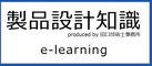 製品設計知識 e-learning