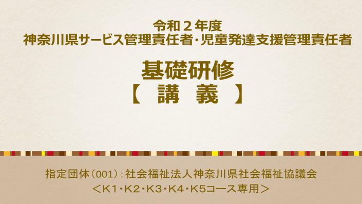 社会 協議 会 神奈川 福祉 県