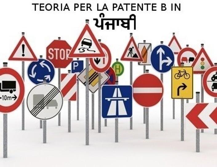 PATENTE B TEORIA IN PUNJABI | Patente Punjabi Online School