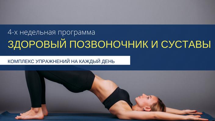 здоровая спина комплекс упражнений в картинках